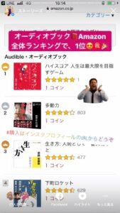 Amazonランキングオーディブル audible 聴くビジネス書 ハイスコア 人生は最大限を目指すゲーム 本 書籍 高崎圭悟たかさきけいご